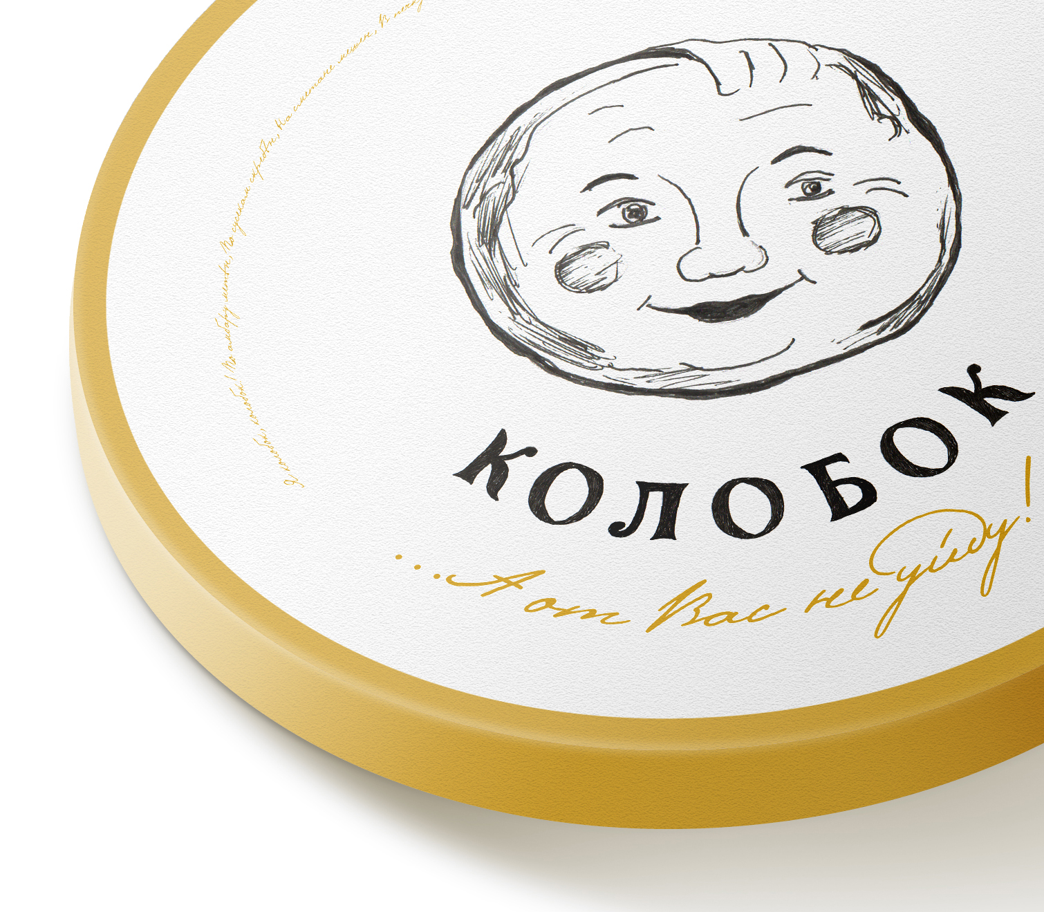 Package design / Kolobok