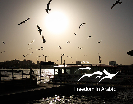 Freedom in arabic