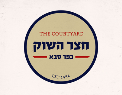 The Market Courtyard  חצר השוק