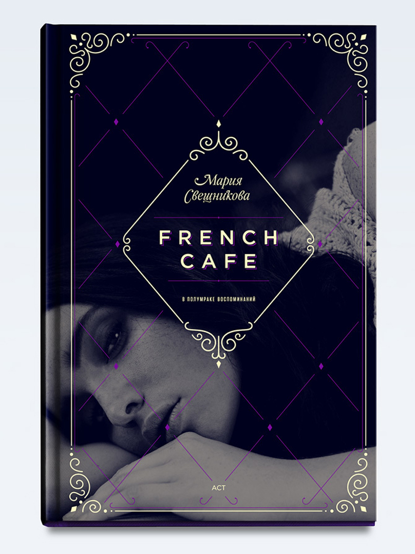 """French cafe"" book cover"