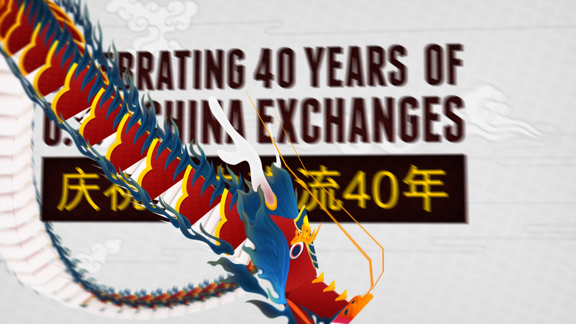 Animated Chinese Dragon Open