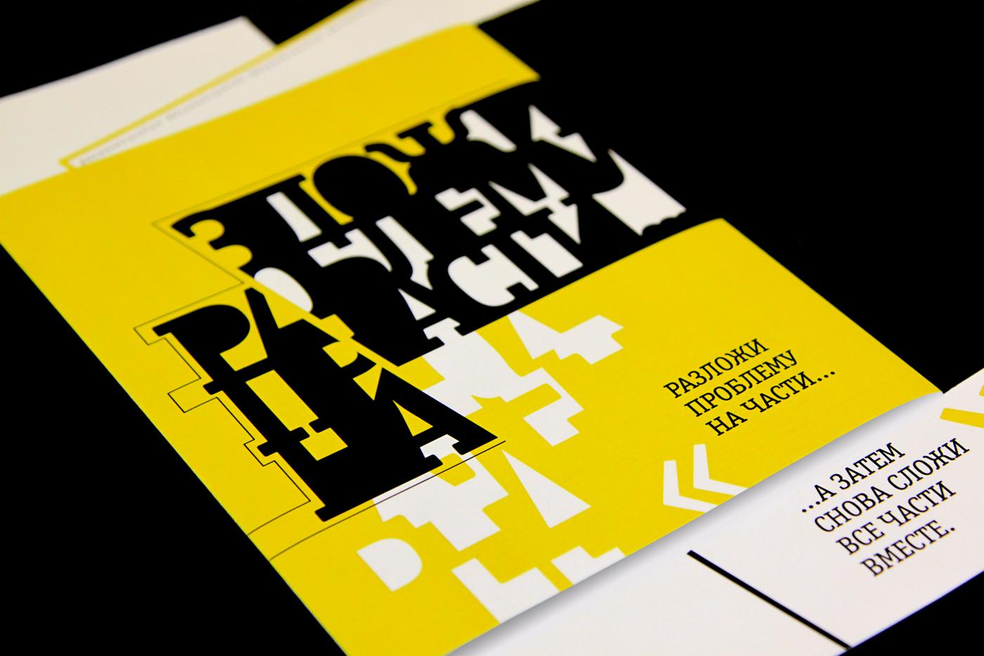 Conceptuall typography (Erik Spiekermann excerption)