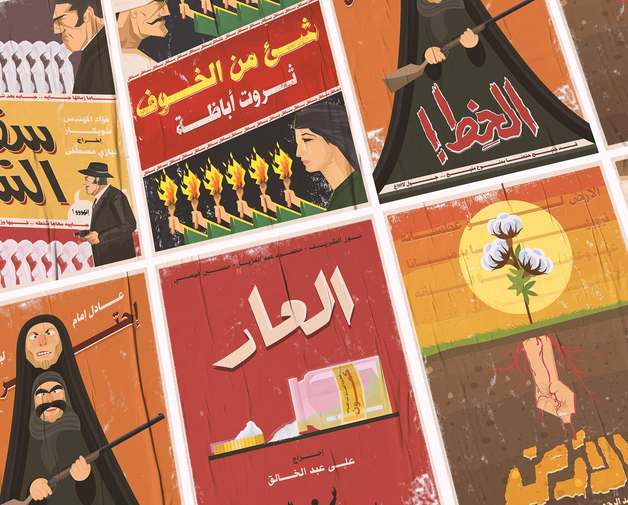 غلاف رواية  سوكر  : SOKAR Cover